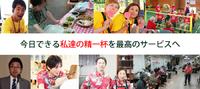 有限会社オール・ウェイ 採用情報 2011/04/02 10:31:40