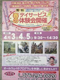 オールウェイ全店で体験会開催!!