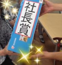 祝☆社長賞!!