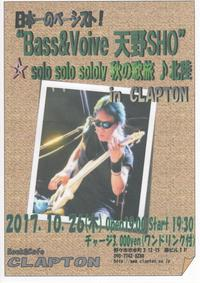 Bass&Voise 天野SHO  LIVE