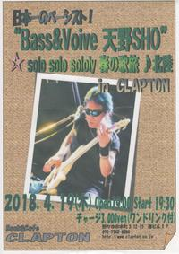 Bass&Voise 天野SHO LIVE     solo solo sololy 春の歌旅北陸