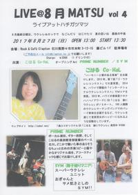 LIVE@8月MATSU Vol 4