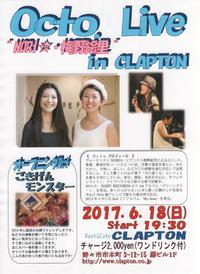 Octo. LIVE  in CLAPTON   6/18今日です