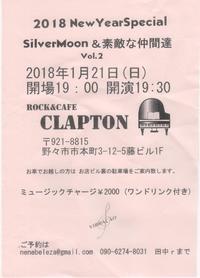 CLAPTON12周年第1弾  Silver Moon & 素敵な仲間達 Vol.2