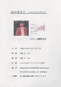 CLAPTON12周年LIVE 第2弾  『 山口まさと シャンソンLIVE 』