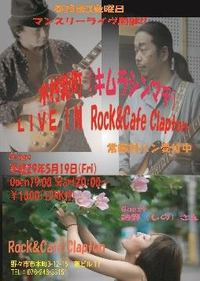 木村新町GUITAR TWINS monthly LIVE 第14弾