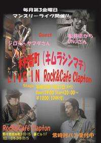 木村新町GUITAR TWINS monthly LIVE 第16弾