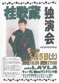 桂歌蔵 独演会 (cafe LAYLA でのイベントです)