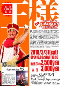 本日31日(土) 王様LIVE!