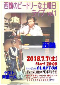 西鶴のビートリーな土曜日ライブ vol.1