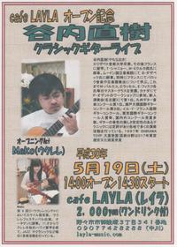 cafe LAYLA オープン記念 『 谷内直樹クラシックギターライブ 』
