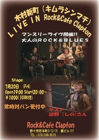 木村新町GUITAR TWINS monthly LIVE 第27弾!!
