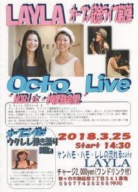 cafe LAYLA オープン記念ライブ第1弾!!   『 Octo. ライブ 』