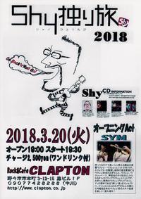 CLAPTON12周年記念 Shy ひとり旅 2018