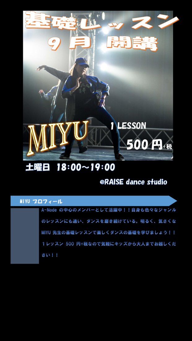 MIYU 基礎クラス