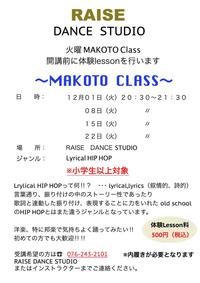 MAKOTO 体験 火曜日クラス