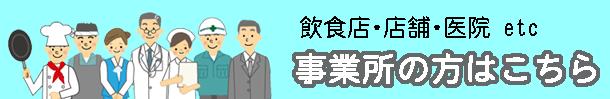 石川県金沢市ダスキン諸江町支店・事業所