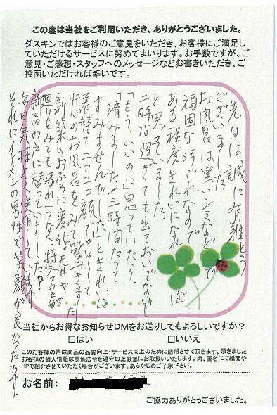 石川県金沢市ダスキン諸江町支店・浴室・お風呂クリーニングの感想