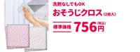 大掃除ンピック!2017 対価