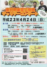 4月24日に加賀市で素敵なイベントがあります