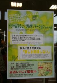 金沢の文苑堂書店でドリプラ金沢のチケットを買えます