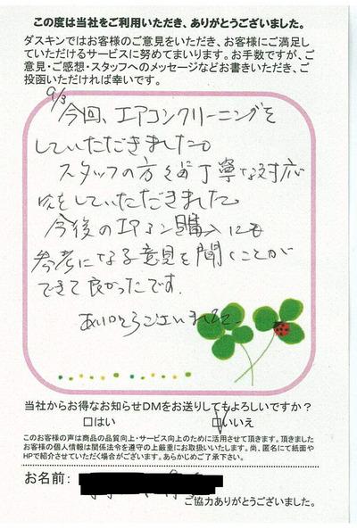 石川県金沢市ダスキン諸江町支店・エアコンクリーニングの感想