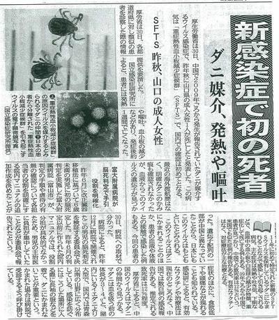 石川県金沢市ダスキン諸江町支店・ダニ対策