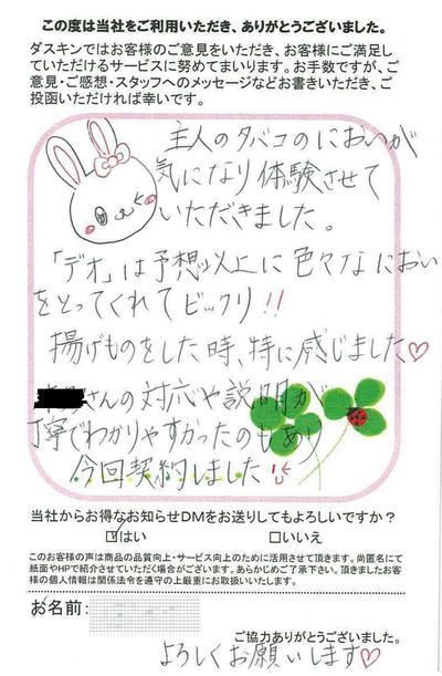 石川県金沢市ダスキン諸江町支店・シャープのプラズマクラスター搭載デオの感想