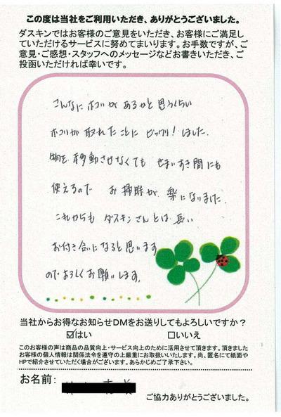 石川県金沢市ダスキン諸江町支店・スタイルフロアララの感想