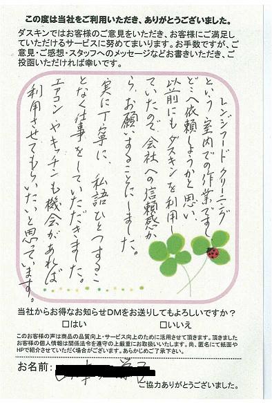 石川県金沢市ダスキン諸江町支店・レンジフード・換気扇クリーニングの感想