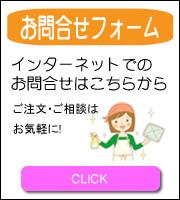 石川県金沢市ダスキン諸江町支店・問い合わせ