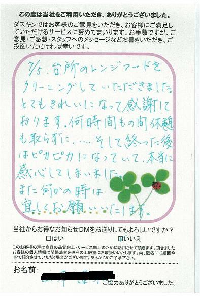 石川県金沢市ダスキン諸江町支店・レンジフード換気扇クリーニングの感想