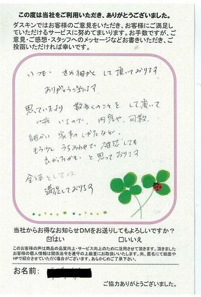 石川県金沢市ダスキン諸江町支店・家事代行の感想