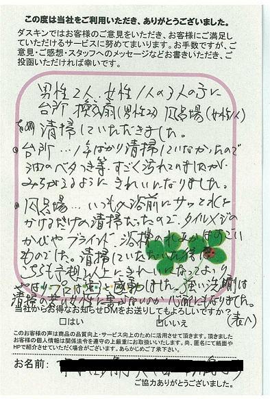石川県金沢市ダスキン諸江町支店・キッチン・台所クリーニングの感想
