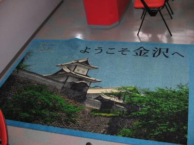 石川県金沢市ダスキン諸江町支店・オリジナルマット
