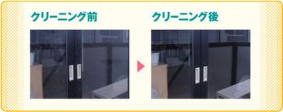 石川県金沢市ダスキン諸江町支店・ガラス・サッシ・網戸クリーニング