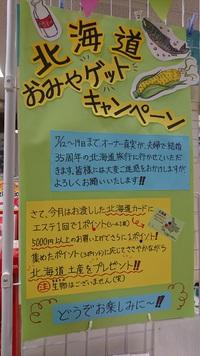 北海道おみやゲット!キャンペーン!