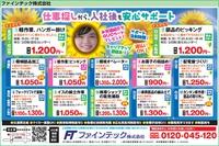 <新着>石川県内の最新求人をご案内します!