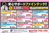 <新着!>富山県内の最新求人をご案内します!