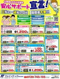 最新オシゴト情報~16件~大公開!!!!【最新】