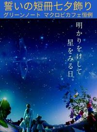 「七夕祭り」Tanabata Festival in Green Note