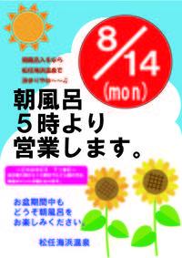 8/14朝風呂営業します♫