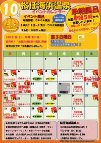 海浜温泉 | 10月イベントカレンダー