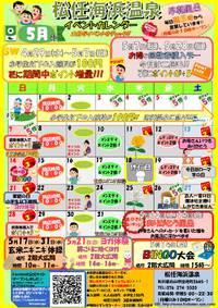 5月イベントカレンダー ~GWも休まず毎日元気に営業します~