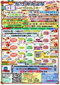 12月イベントカレンダー〜良いお年を☆〜