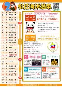 ♡2月イベントカレンダー♡