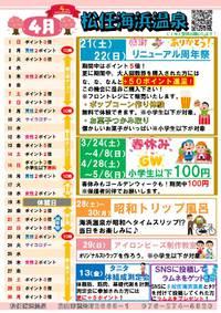 4月イベントカレンダー(^。^)