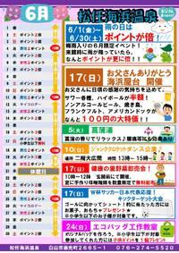 6月イベントカレンダー♥
