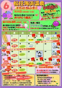 海浜温泉 | 6月イベントカレンダー