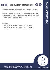 めおと岩温泉ラクヨウ|工事による臨時休業のお知らせ